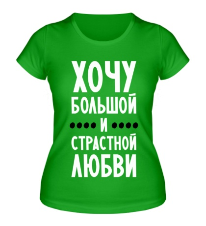 Женская футболка Хочу любви
