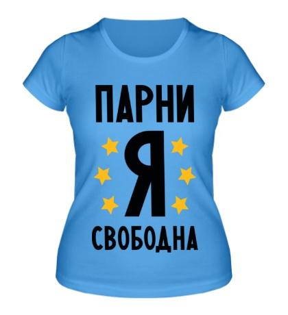 Женская футболка Я свободна