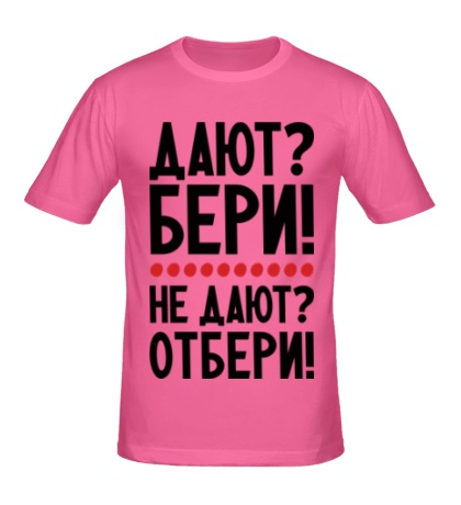 Мужская футболка Бери, пока дают