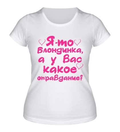Женская футболка У вас какое оправдание?
