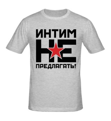 Мужская футболка Интим не предлагать!