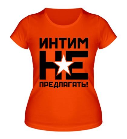 Женская футболка Интим не предлагать!
