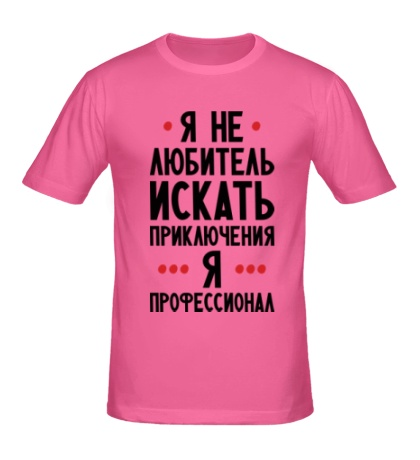 Мужская футболка Любитель приключений