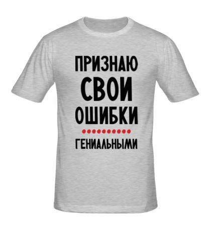 Мужская футболка Признаю свои ошибки