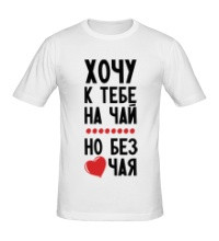 Мужская футболка Хочу к тебе на чай