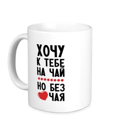 Керамическая кружка Хочу к тебе на чай