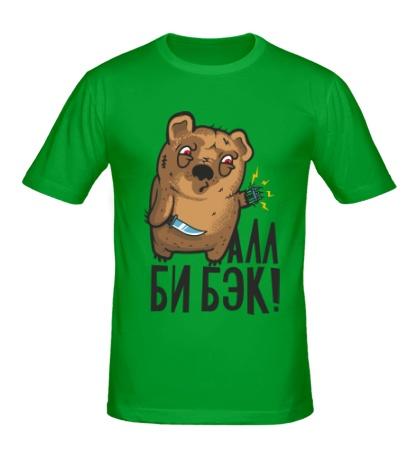 Мужская футболка Алл би бэк!