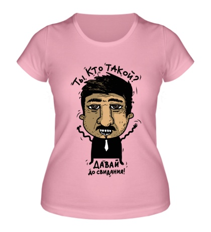 Женская футболка Давай, до свидания