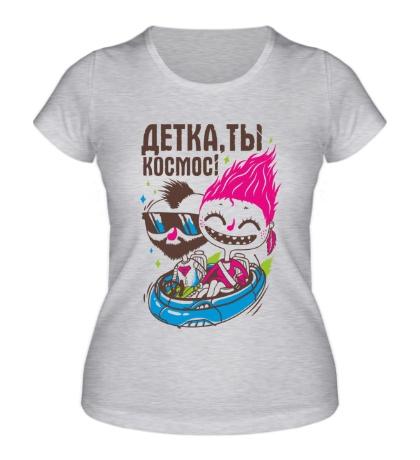 Женская футболка Детка, ты космос