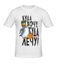 Мужская футболка Куда хочу, туда лечу