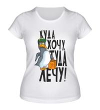 Женская футболка Куда хочу, туда лечу