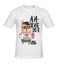 Мужская футболка Лихие 90-е