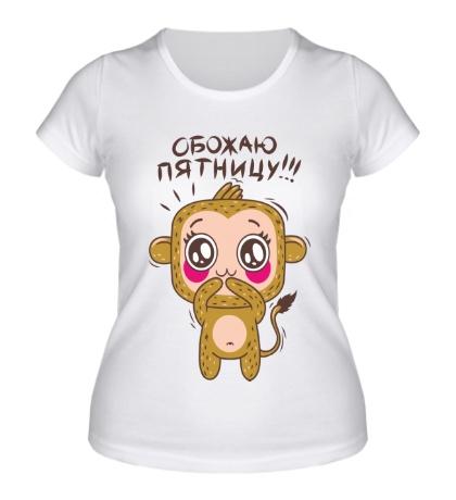 Женская футболка Обожаю пятницу