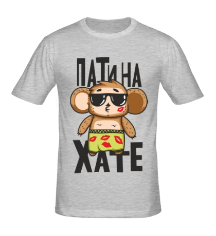 Мужская футболка Пати на хате