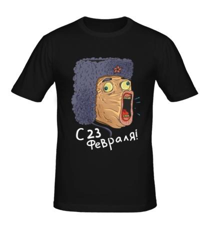 Мужская футболка С 23 февраля мем