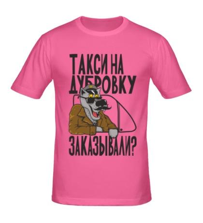 Мужская футболка Такси на Дубровку