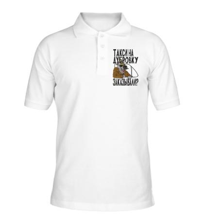 Рубашка поло Такси на Дубровку