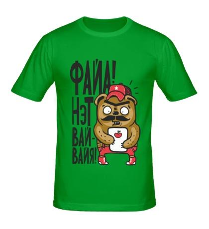 Мужская футболка Файа, нет вайфая