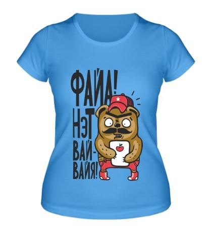 Женская футболка Файа, нет вайфая
