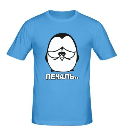 Мужская футболка Печальный пингвин