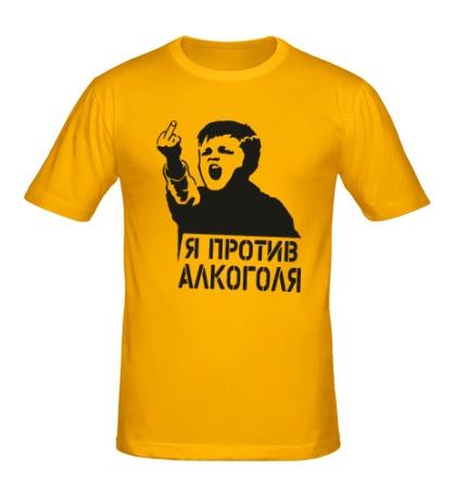 Мужская футболка Я против алкоголя