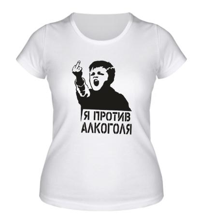 Женская футболка Я против алкоголя