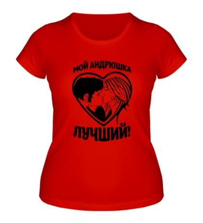 Женская футболка Мой Андрюшка лучший