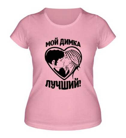 Женская футболка Мой Димка лучший