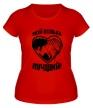 Женская футболка «Мой Колька лучший» - Фото 1