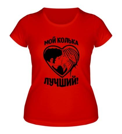 Женская футболка Мой Колька лучший