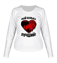 Женский лонгслив Мой Колька лучший