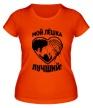 Женская футболка «Мой Лёшка лучший» - Фото 1