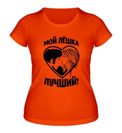 Женская футболка Мой Лёшка лучший