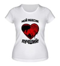 Женская футболка Мой Максик лучший