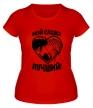 Женская футболка «Мой Сашка лучший» - Фото 1