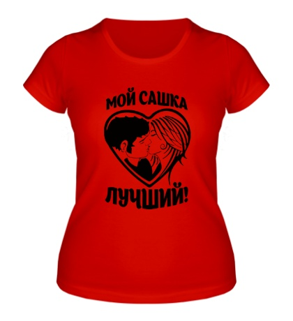 Женская футболка Мой Сашка лучший