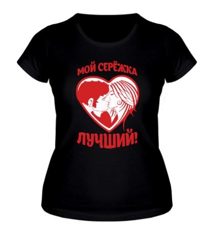 Женская футболка «Мой Серёжка лучший»