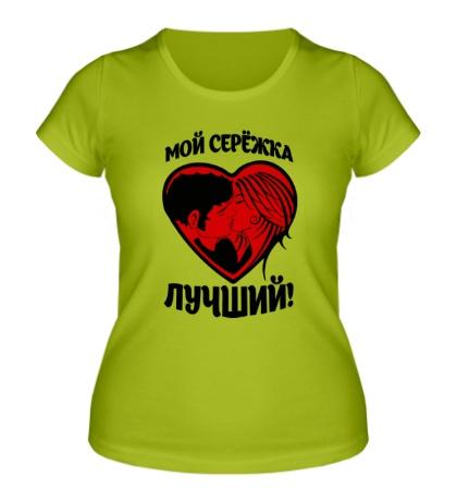 Женская футболка Мой Серёжка лучший