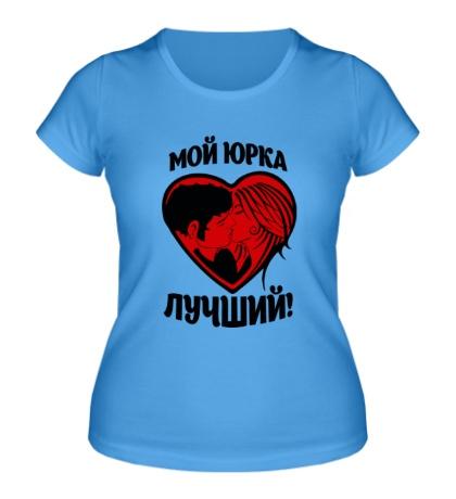 Женская футболка Мой Юрка лучший