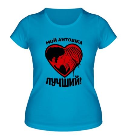 Женская футболка Мой Антошка лучший