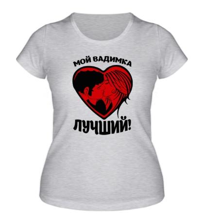 Женская футболка Мой Вадимка лучший