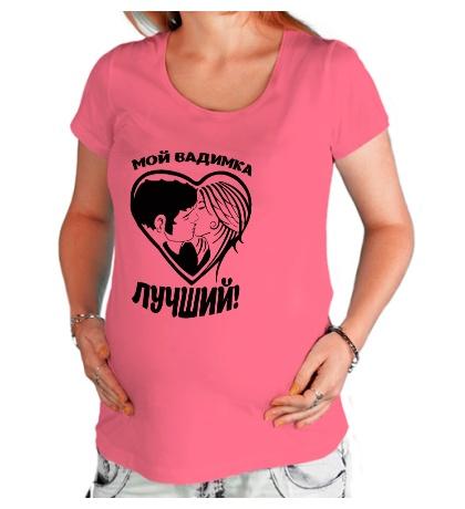 Футболка для беременной Мой Вадимка лучший