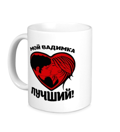 Керамическая кружка Мой Вадимка лучший