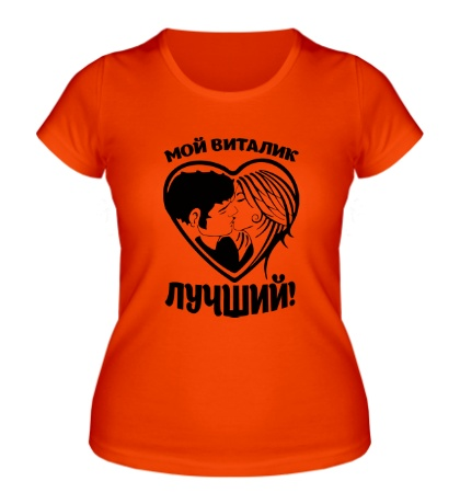 Женская футболка Мой Виталик лучший