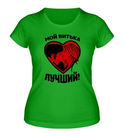 Женская футболка Мой Витька лучший