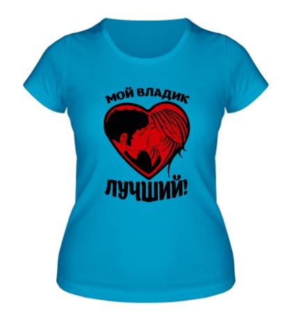 Женская футболка Мой Владик лучший