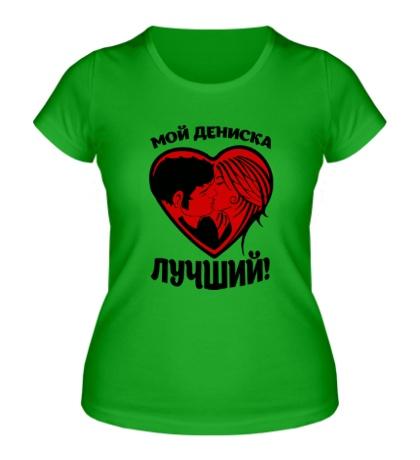 Женская футболка Мой Дениска лучший