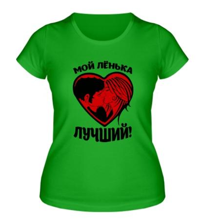 Женская футболка Мой Лёнька лучший