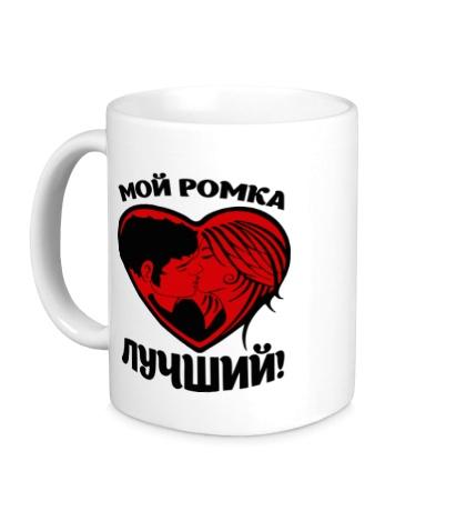 Керамическая кружка Мой Ромка лучший