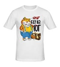 Мужская футболка Еду на юг